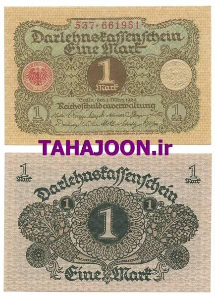 اسکناس قدیمی 1 مارک آلمان 1920-98سال قدمت(12)