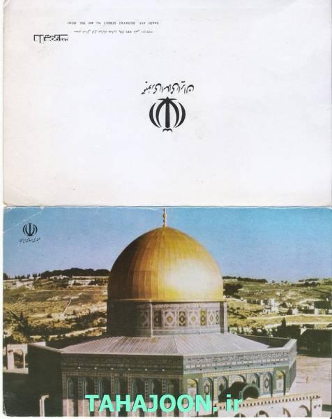 کارت پستی روز جهانی قدس 1359 -تمبر دار