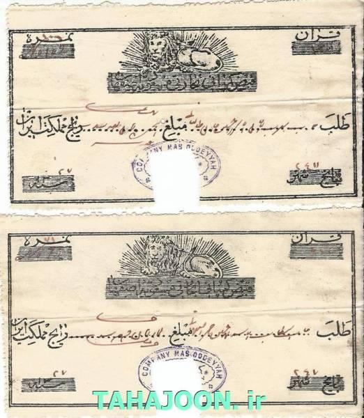 قبض کمپانی تجاری مسعودیه اصفهان(ظل السلطان)