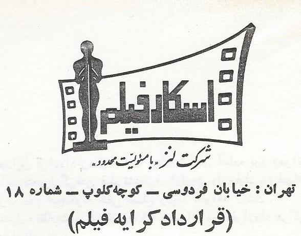 قرارداد کرایه فیلم شرکت اسکار فیلم -  دوره پهلوی