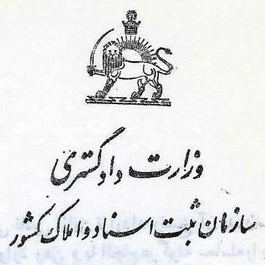 سند وزارت دادگستری-سازمان ثبت اسناد و املاک-پهلوی
