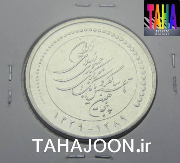 5 سکه 500 تومانی پنجاهمین سالگرد تاسیس بانک مرکزی