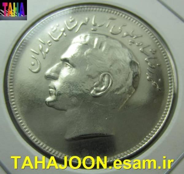 سکه سوپربانکی 20 ریالی بازیهای آسیایی تهران 1353