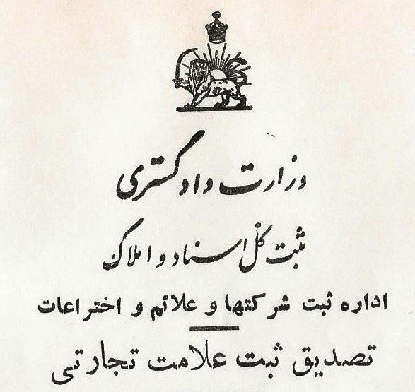سند تصدیق ثبت علائم تجارتی وزارت دادگستری -دوره پهلوی
