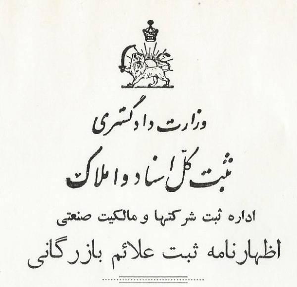 اظهارنامه ثبت علائم بازرگانی وزارت دادگستری -دوره پهلوی