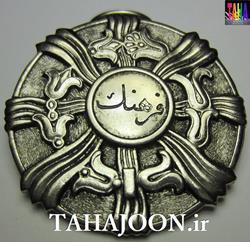 مدال زیبا و کمیاب فرهنگ پهلوی