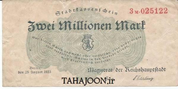 اسکناس 3 میلیون مارک آلمان 1923-95 سال قدمت(17)