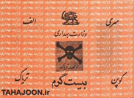 کوپن تریاک وزارت بهداری ( 20 گرم ) دوره پهلوی
