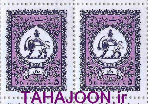 ورق 25 عددی تمبر 5 دینار سری اول دولتی پهلوی