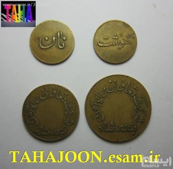 4 ژتون کمیاب 5 و 10 ریال و نان و گوشت زمان رضاشاه