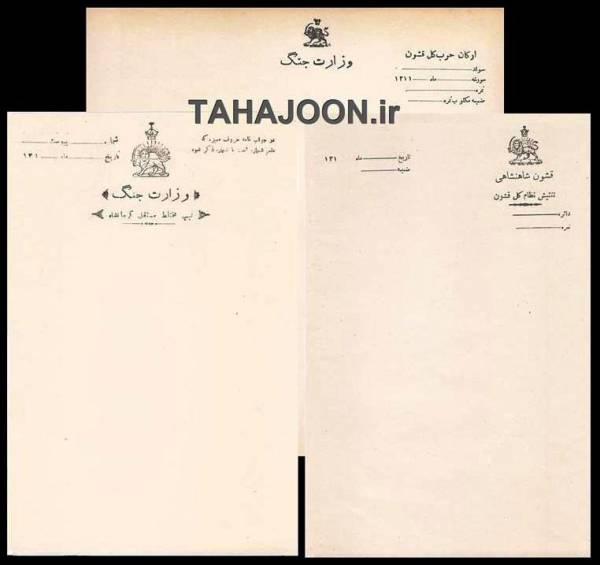 3 عدد سربرگ وزارت جنگ رضا شاه پهلوی