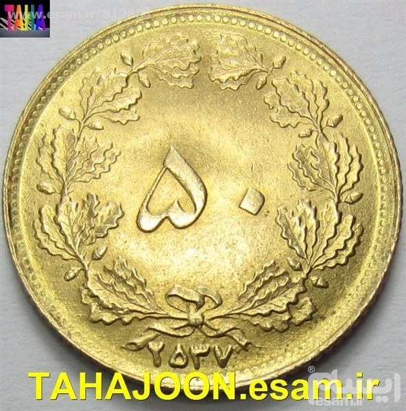 سکه سوپر بانکی 50 دیناری پهلوی 2537