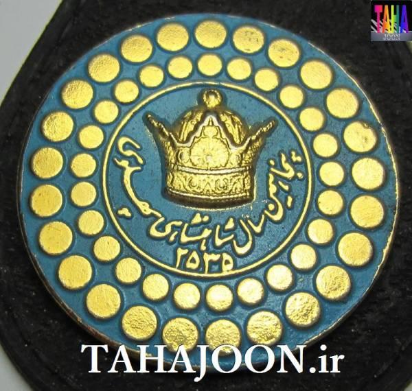 مدال یادبود پنجاهمین سال شاهنشاهی پهلوی 2535