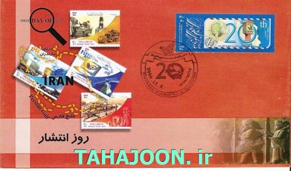 پاکت مهر روز بیستمین سالگرد تاسیس شرکت پست