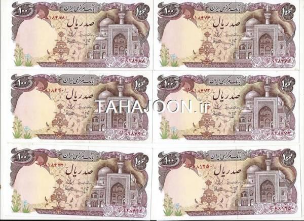 6 برگ سوپربانکی 100 ریالی بارگاهی سری پنجم 1359