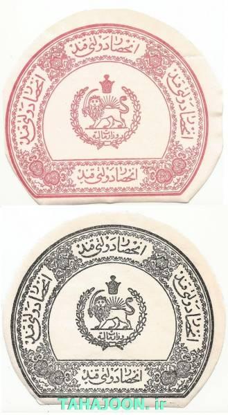 یک جفت لیبل قند وزارت مالیه (قاجاری)