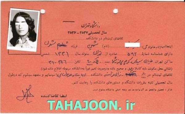 کارت تقاضای ثبت نام در دانشگاه تهران (پهلوی)