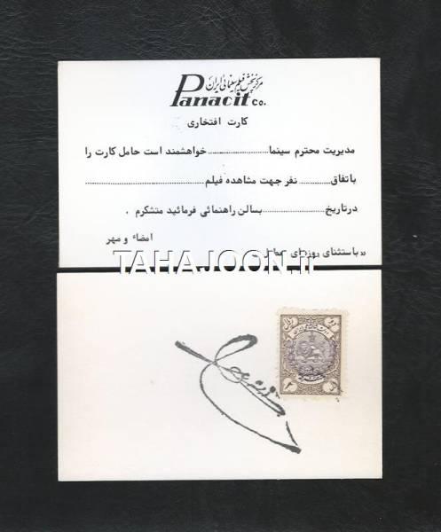 10 کارت افتخاری مرکز پخش فیلم سینمایی ایران