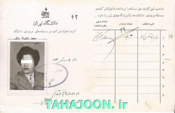 کارت ورود به جلسه امتحانات دانشگاه تهران-1334