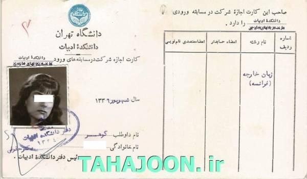 کارت ورود به جلسه امتحانات دانشگاه تهران-1336