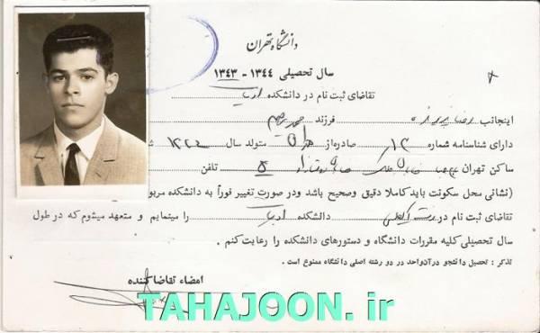 برگه درخواست ثبت نام در دانشگاه تهران-1343
