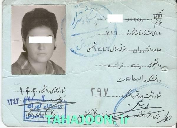 کارت دانشجویی دانشگاه تهران (پهلوی)