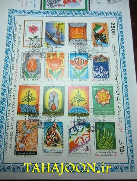 پاکت مهر روز نهمین سالگرد پیروزی انقلاب 1366 (با دندانه )