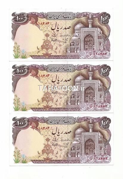 تریپل بانکی اسکناس 100 ریالی بارگاهی سری پنجم 1359