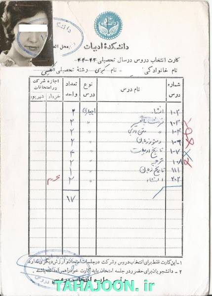 کارت انتخاب درس دانشگاه تهران (پهلوی)