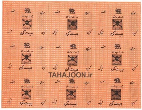 ورق 9 عددی کوپن تریاک وزارت بهداری (20 گرم)پهلوی