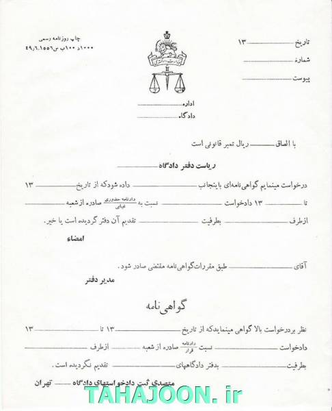 فرم درخواست وزارت دادگستری (پهلوی)