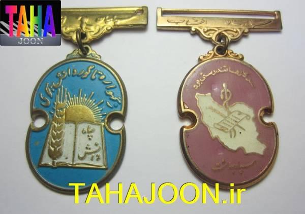 2 مدال سپاه بهداشت و دانش با کیفیت بسیار عالی