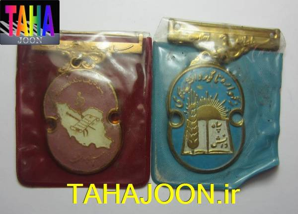 2 مدال سپاه بهداشت و دانش با کاور فابریک