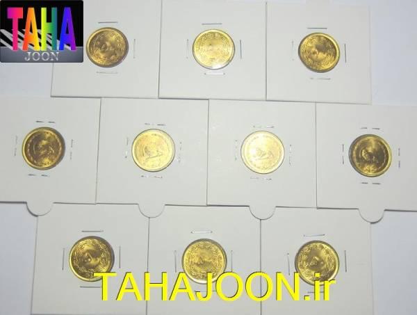10 سکه سوپربانکی 50 دیناری 1358 کاور شده