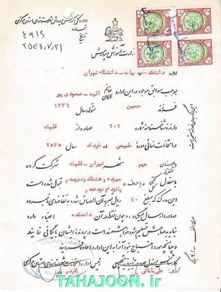 مدرک قبولی در امتحانات نهایی دبیرستان دوران پهلوی
