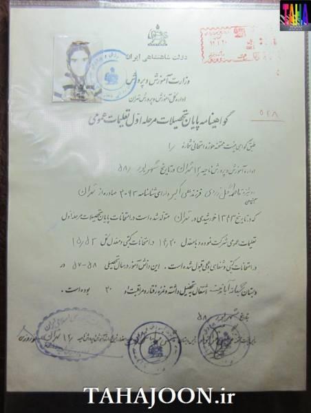 گواهینامه پایان تحصیلات تعلیمات عمومی(دوران پهلوی)(6)