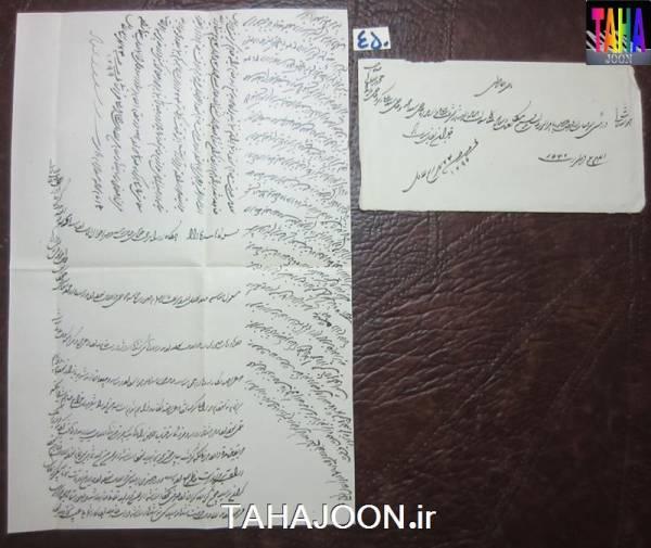 نامه و پاکت قاجاری 1299 قمری (140 سال قدمت)