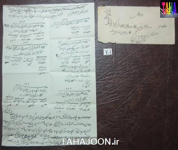 نامه و پاکت قاجاری 1295 قمری (144 سال قدمت)(2)