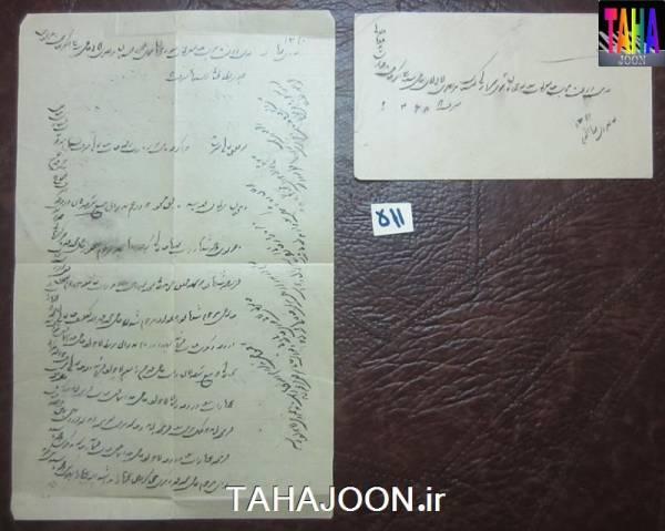 نامه و پاکت قاجاری 1310 قمری (129 سال قدمت)