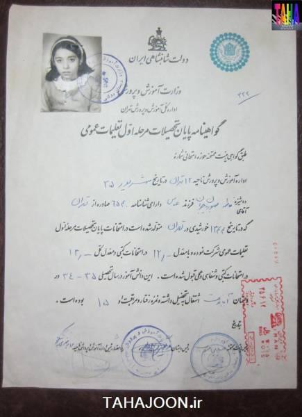گواهینامه تحصیلی با آرم 50 سال شاهنشاهی پهلوی (2)