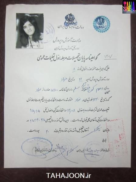 گواهینامه تحصیلی با آرم پهلوی و سورشارژ جمهوری (1)