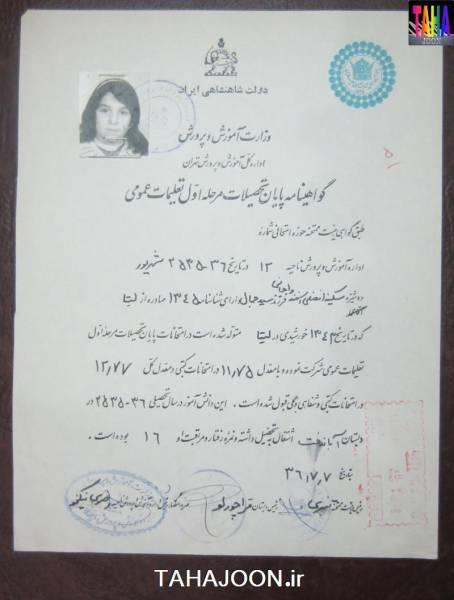 گواهینامه تحصیلی با آرم 50 سال شاهنشاهی پهلوی (3)