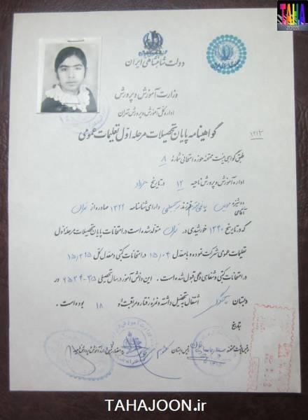 گواهینامه تحصیلی با آرم پهلوی و سورشارژ جمهوری (3)