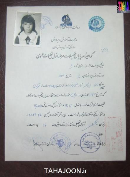 گواهینامه تحصیلی با آرم پهلوی و سورشارژ جمهوری (4)