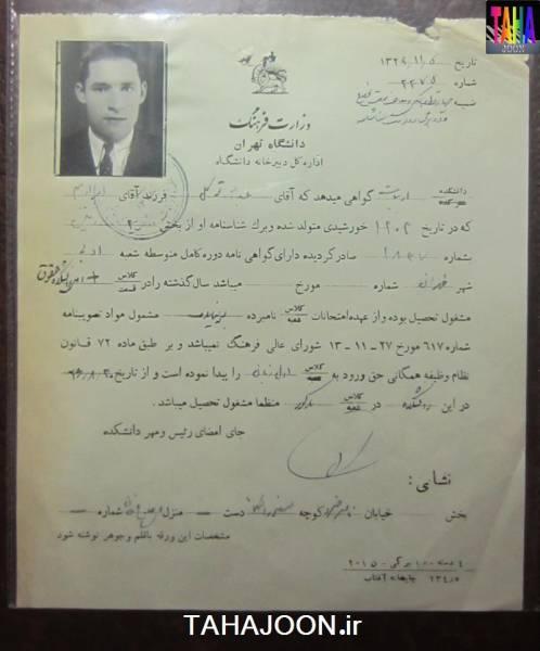 گواهی اشتغال به تحصیل دانشگاه تهران(دوران پهلوی)