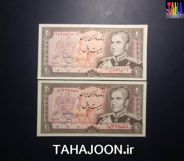 2 تک سوپربانکی اسکناس 20 ریالی پهلوی سری 13
