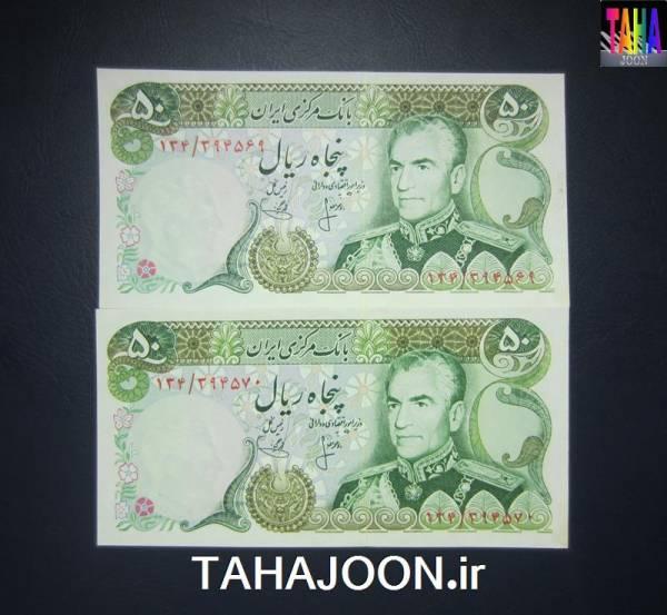 جفت سوپربانکی اسکناس 50 ریالی پهلوی سری 12 (1)