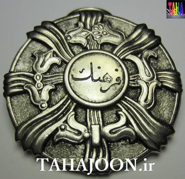 5 مدال زیبا و کمیاب فرهنگ پهلوی