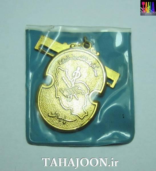 مدال طلایی سپاه بهداشت +کاور فابریک