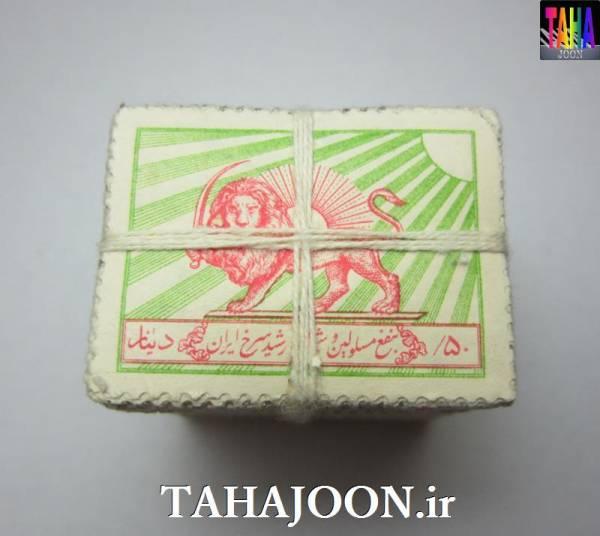 حراج 1000 تمبر 50 دینار پهلوی شیر و خورشید سرخ ایران